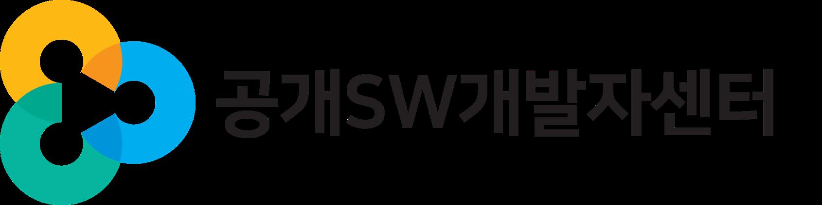 공개SW개발자센터 로고