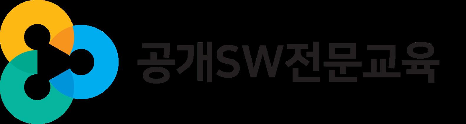 공개SW전문교육 로고